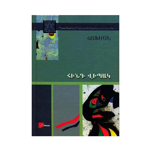 Էրնստ Թեոդոր Ամադեուս Հոֆման «Հինգ վիպակ»