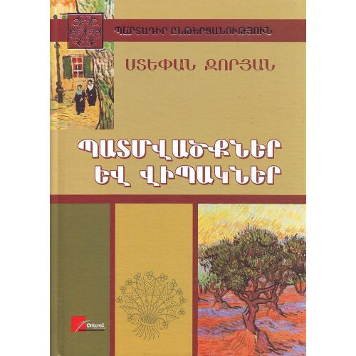 Ստեփան Զորյան «Պատմվածքներ և վիպակներ»