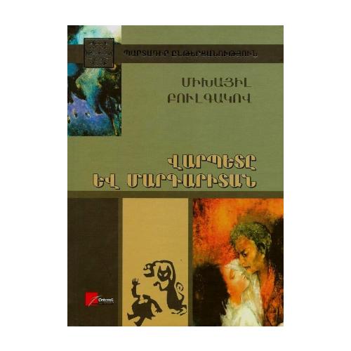 Միխաիլ Բուլգակով «Վարպետը և Մարգարիտան»