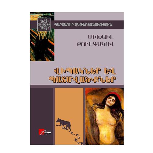 Միխայիլ Բուլգակով «Վիպակներ և պատմվածքներ »