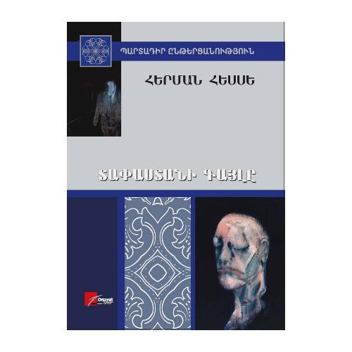 Հերման Հեսսե «Տափաստանի գայլը»