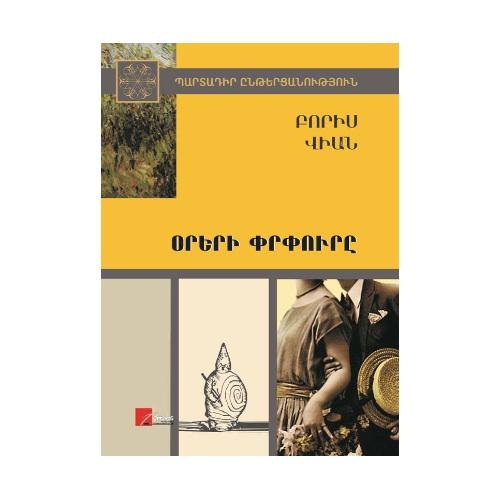 Բորիս Վիան «Օրերի փրփուրը»
