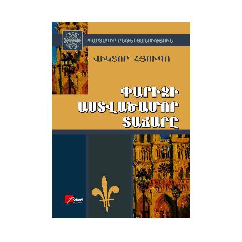 Վիկտոր Հյուգո «Փարիզի Աստվածամոր Տաճարը»