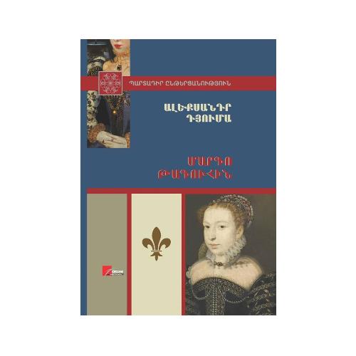 Ալեքսանդր Դյումա «Մարգո թագուհին»