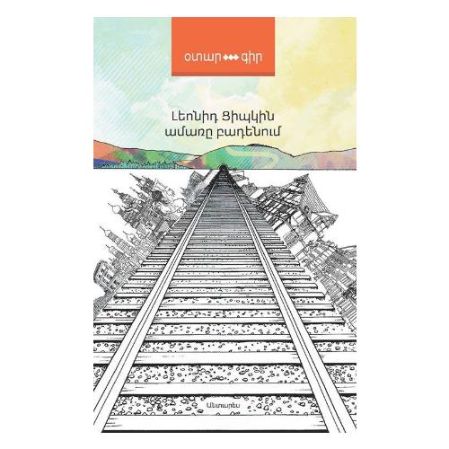 Լեոնիդ Ցիպկին «Ամառը Բադենում»