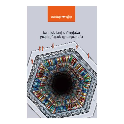 Խորխե Լուիս Բորխես «Բաբելոնյան գրադարան»