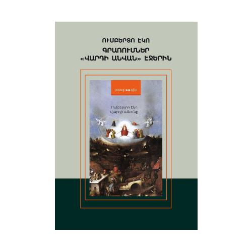 ՈՒմբերտո Էկո «Գրառումներ «Վարդի անվան» էջերին»