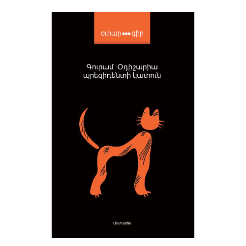 Գուրամ Օդիշարիա «Պրեզիդենտի կատուն»