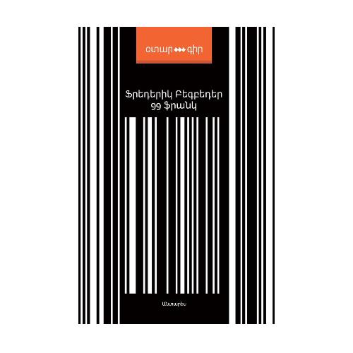 Ֆրեդերիկ Բեգբեդեր «99 ֆրանկ»