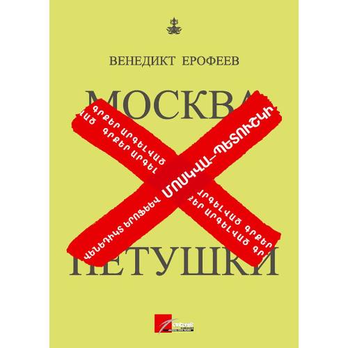 Վենեդիկտ Երոֆեեվ «Մոսկվա- Պետուշկի»