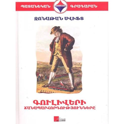 Ջոնաթան Սվիֆտ «Գուլիվերի ճանապարհորդությունները»
