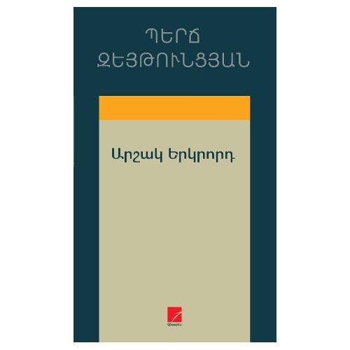 Պերճ Զեյթունցյան «Արշակ Երկրորդ»