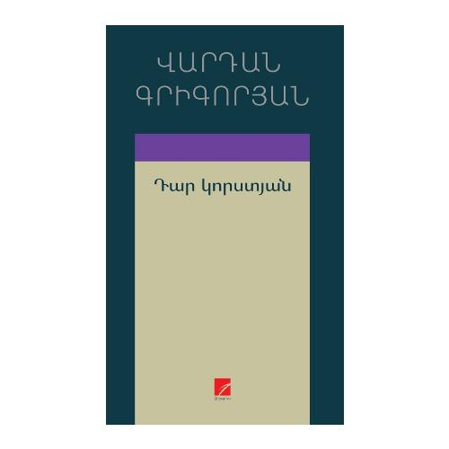 Վարդան Գրիգորյան «Դար կորստյան»