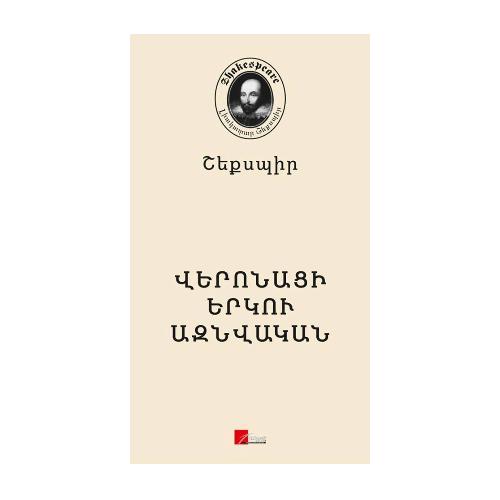 Ուիլյամ Շեքսպիր «Վերոնացի երկու ազնվական»