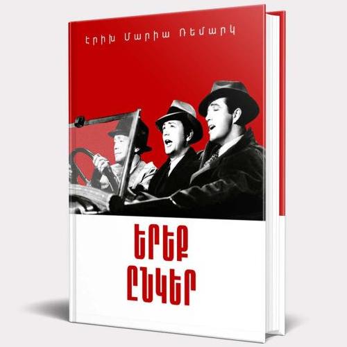 Էրիխ Մարիա Ռեմարկ «Երեք ընկեր»