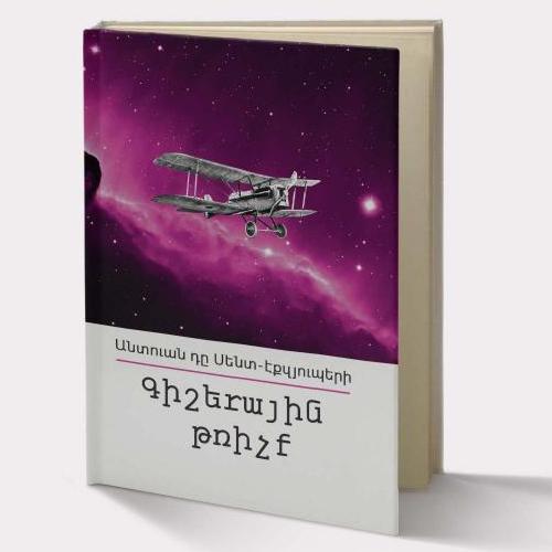 Անտուան դը Սենտ-Էքզյուպերի «Գիշերային թռիչք»