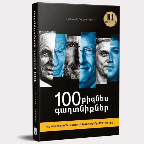 Վահագն Դիլբարյան «100 բիզնես գաղտնիքներ»