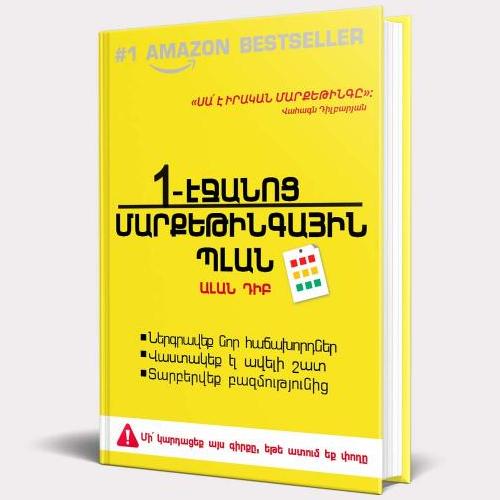 Ալան Դիբ 1-Էջանոց «մարքեթինգային պլան»