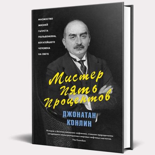 Ջոնաթան Քոնլին «Պարոն 5 տոկոս» (ռուսերեն)