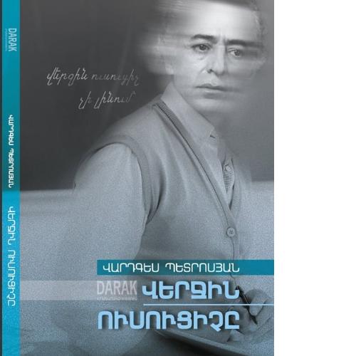 Վարդգես Պետրոսյան «Վերջին ուսուցիչը»