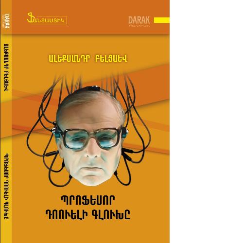 Ալեքսանդր Բելյաևին «Պրոֆեսոր Դոուելի գլուխը»