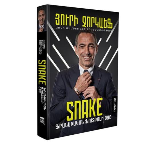 Յուրի Ջորկաեֆ «Snake. ֆրանսիական ֆուտբոլի օձը»