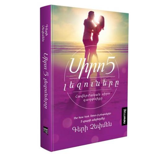 Գերի Չեփմեն «Սիրո 5 լեզուները »