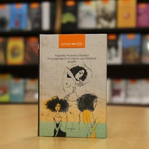 Գաբրիել Գարսիա Մարկես «Հուշագրություն իմ տխուր պոռնիկների մասին»