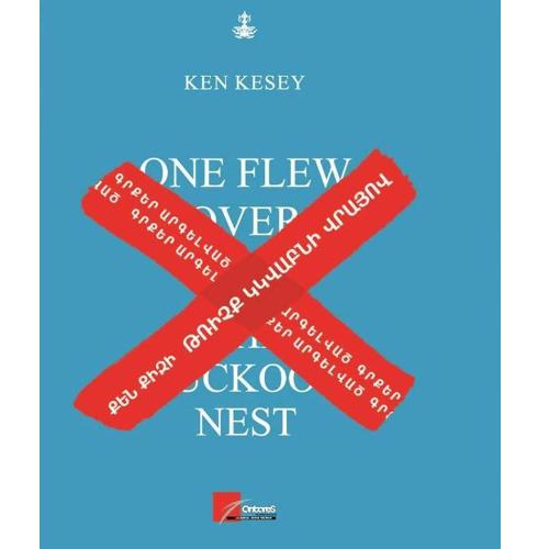 Քեն Քիզի «Թռիչք կկվաբնի վրայով»