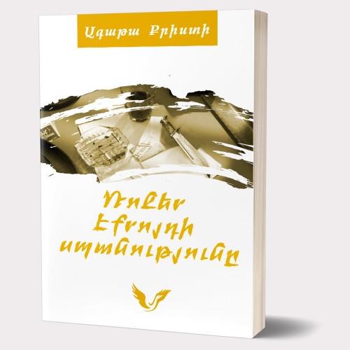 Ագաթա Քրիստի  « Ռոջեր Էքրոյդի սպանությունը »