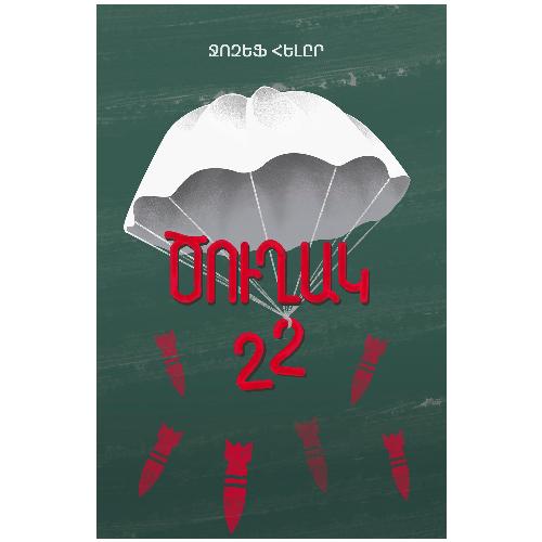 Ջոզեֆ Հելըր « Ծուղակ 22 »