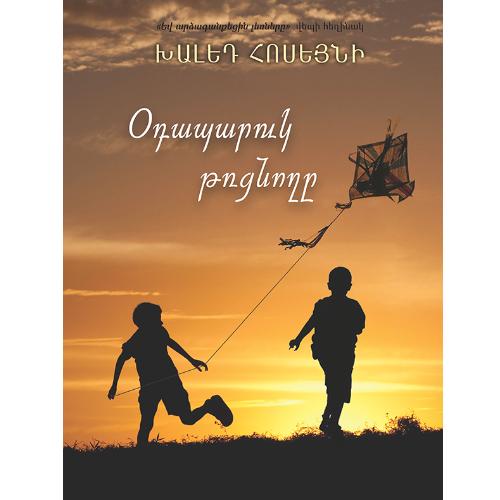 Խալեդ Հոսեյնի «Օդապարուկ թռցնողը»