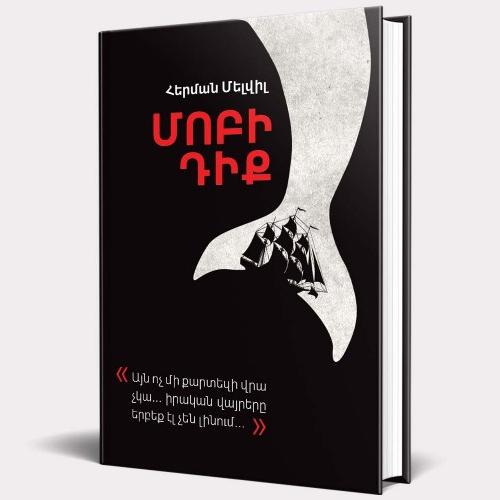 Հերման Մելվիլ «Մոբի Դիք»