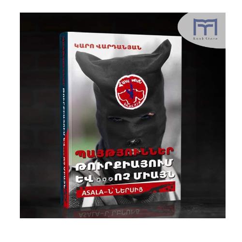 Կարո Վարդանյան «Պայթյուններ Թուրքիայում և... ոչ միայն»