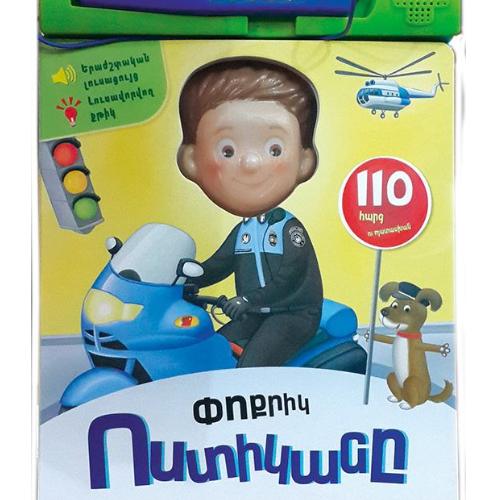 Փոքրիկ ոստիկանը (մանկական ինտերակտիվ գիրք)