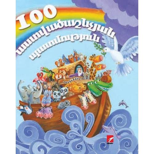 «100 աստվածաշնչյան  պատմություն»