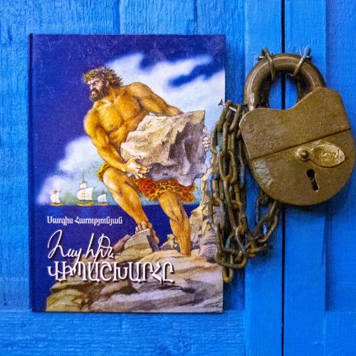 «Հայ հին վիպաշխարհը»