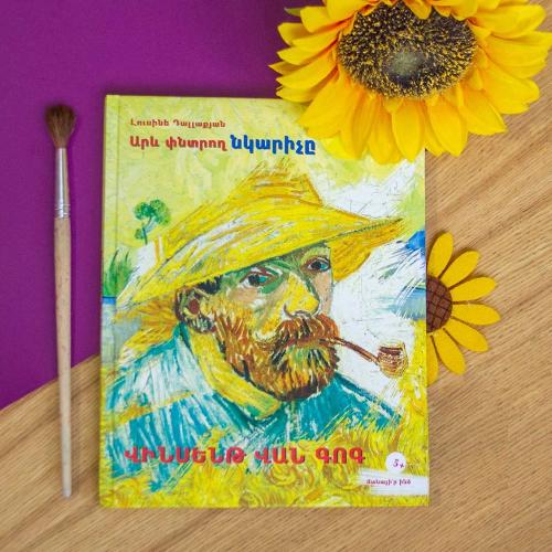 Վինսենթ Վան Գոգ | Արև փնտրող նկարիչը