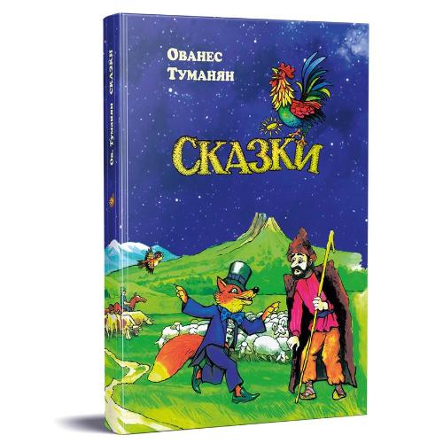Հովհաննես Թումանյան  «Հեքիաթներ» (ռուսերեն)
