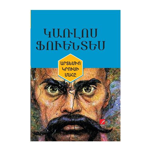 Կառլոս Ֆուենտես «Արտեմիո Կրուսի մահը»