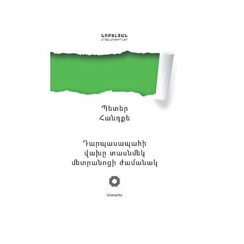 Պետեր Հանդքե «Դարպասապահի վախը տասնմեկմետրանոցի ժամանակ»