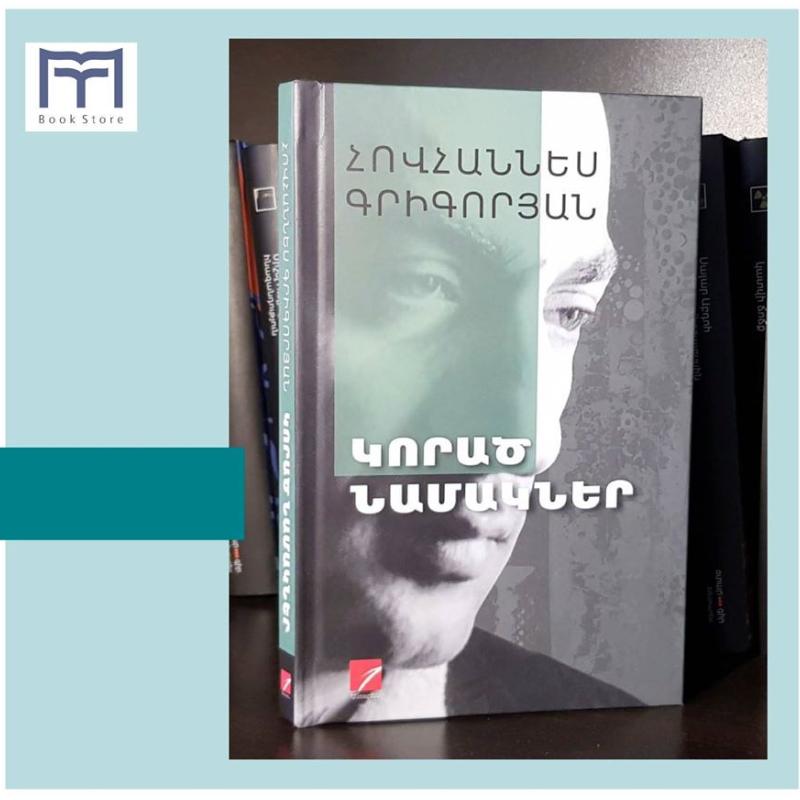 Հովհաննես Գրիգորյան «Կորած նամակներ» սիրային բանաստեղծությունների ժողովածու