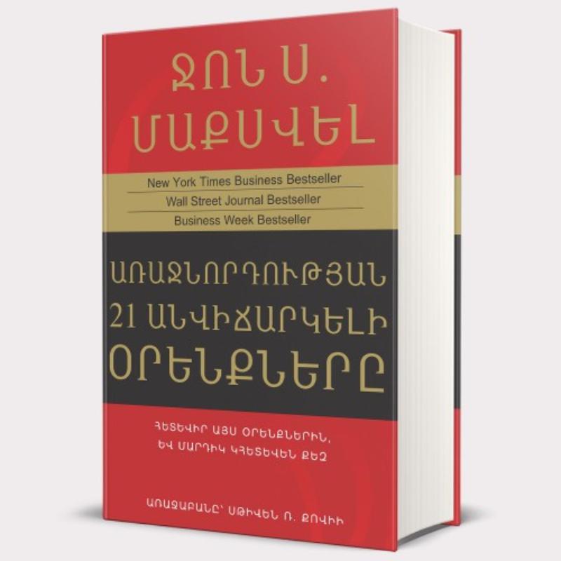 Ջոն Ս. Մաքսվել «Առաջնորդության 21 անվիճարկելի օրենքները»