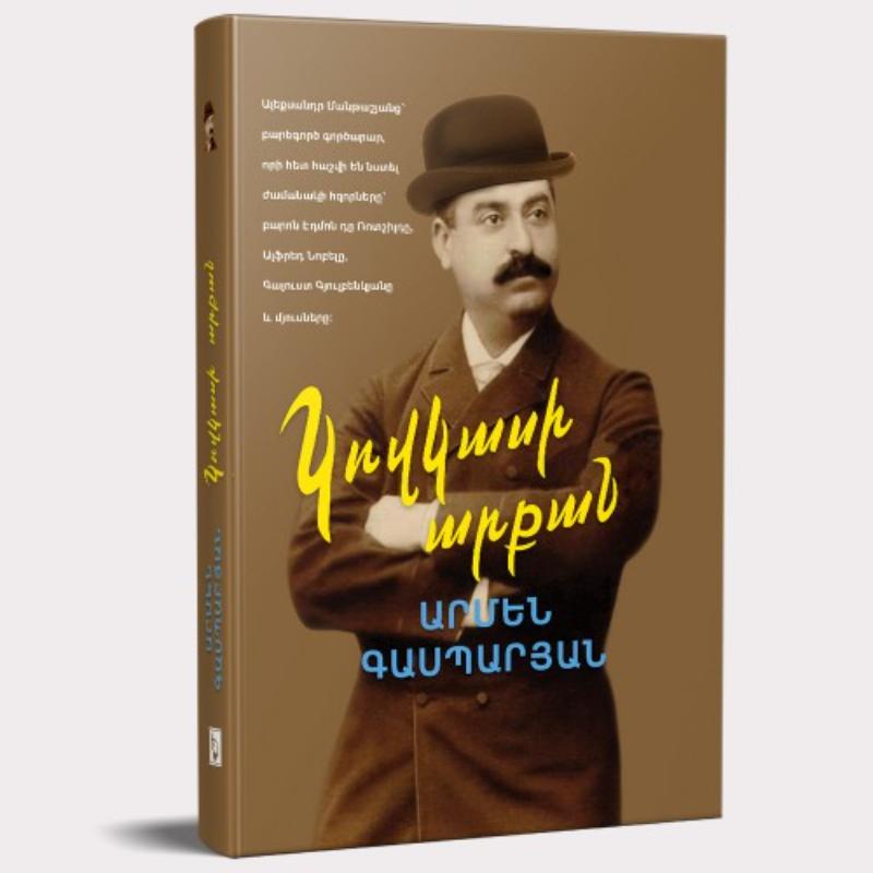 Արմեն Գասպարյան «Կովկասի արքան»