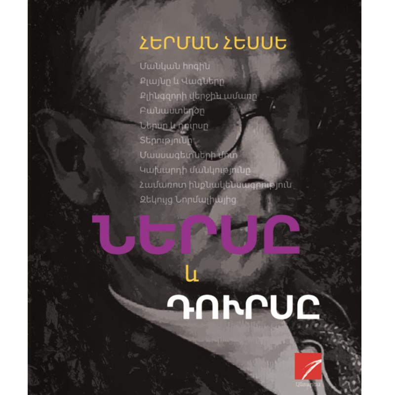 Հերման Հեսսե «Ներսը և դուրսը», գիրք 1