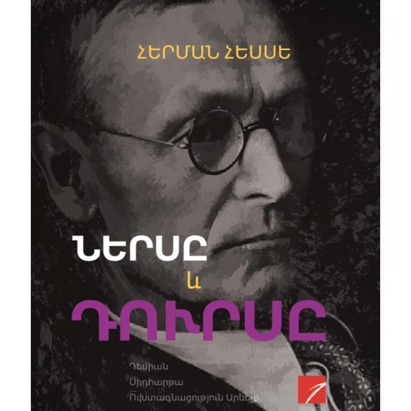 Հերման Հեսսե «Ներսը և դուրսը», գիրք 2