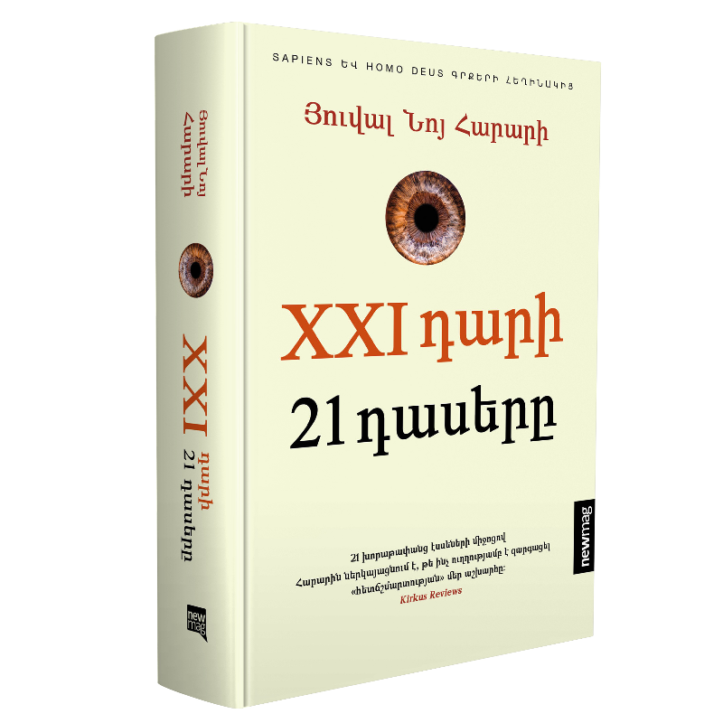 Յուվալ Նոյ Հարարիի «XXI դարի 21 դասերը»