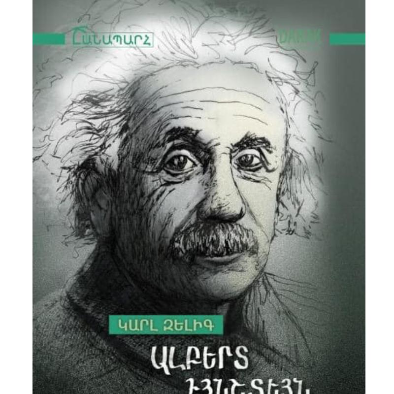 Կարլ Զելինգ «Ալբերտ Էյնշտեյն»